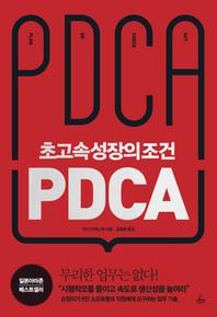 초고속성장의 조건, PDCA(체험판)