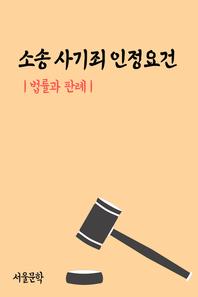 소송 사기죄 인정요건 (법률과 판례)