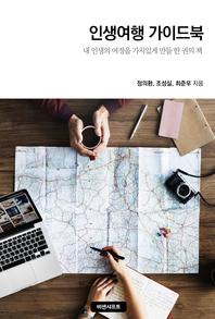 인생여행 가이드북