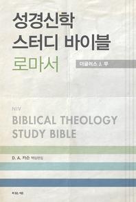 성경신학 스터디 바이블: 로마서
