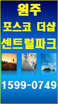 원주 포스코더샵 센트럴파크 1599-0749