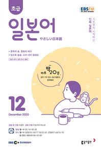 초급 일본어(EBS 방송교재 2020년 12월)