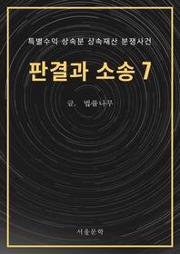 판결과 소송 7. 특별수익 상속분 상속재산 분쟁사건