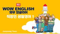 WOW ENGLISH 와우 잉글리쉬 직장인 생활영어 1