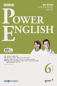 POWER ENGLISH(EBS 방송교재 2021년 6월)