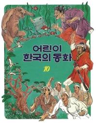 어린이 한국의 동화 : 홍길동전 외.10