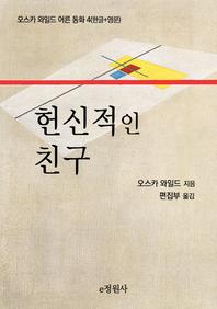 오스카 와일드 어른 동화4(한글+영문) 헌신적인 친구(오스카 와일드 어른 동화4(한글+영문)