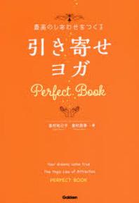 最高のしあわせをつくる引き寄せヨガPERFECT BOOK