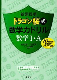 ドラゴン櫻式數學力ドリル數學1.A 10日間で基礎力がメキメキUP!