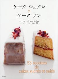 ケ-クシュクレ&ケ-クサレ パティスリ-とカフェ10店のケ-ク.バリエ-ション53