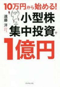 10万円から始める!小型株集中投資で1億円