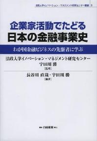 企業家活動でたどる日本の金融事業史 わが國金融ビジネスの先驅者に學ぶ