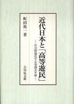 近代日本と「高等遊民」 社會問題化する知識靑年層