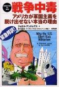戰爭中毒 アメリカが軍國主義を脫け出せない本當の理由