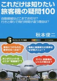 これだけは知りたい旅客機の疑問100 自動操縱はどこまでお任せ?行きと歸りで飛行時間が違う理由は?
