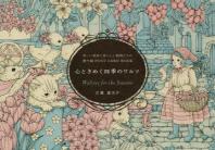 心ときめく四季のワルツ 美しい情景と愛らしい動物たちの塗り繪POST CARD BOOK