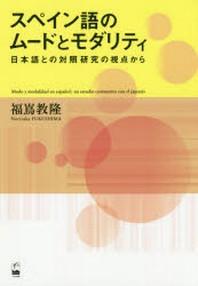 スペイン語のム-ドとモダリティ 日本語との對照硏究の視点から
