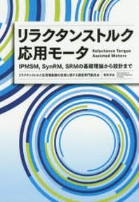 リラクタンストルク應用モ-タ IPMSM,SYNRM,SRMの基礎理論から設計まで