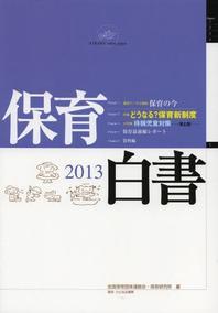 保育白書 2013