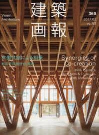 建築畵報 369(2017-02)