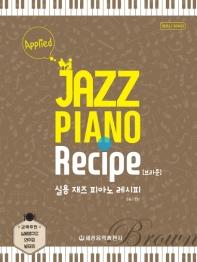 실용 재즈 피아노 레시피(브라운)