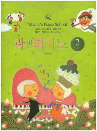 곽샘 피아노. 2(지침서)
