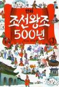 조선왕조 500년(만화)