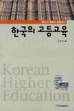 한국의 고등교육