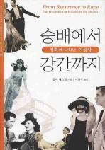 숭배에서 강간까지: 영화에 나타난 여성상