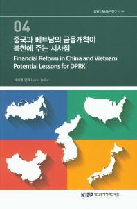 중국과 베트남의 금융개혁이 북한에 주는 시사점