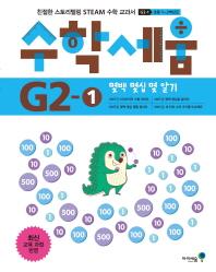 수학세움 초등 1 2학년군: 몇백 몇십 몇 알기(G2-1)