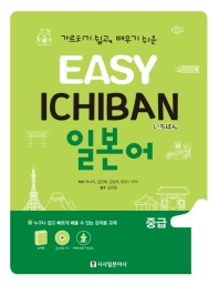 Easy Ichiban 이지 이치방 일본어 중급. 1