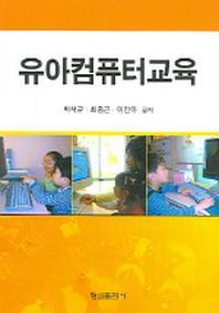 유아컴퓨터교육
