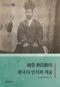 남당 박창화의 한국사 인식과 저술