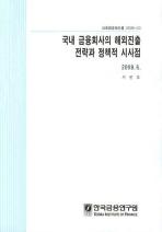국내 금융회사의 해외진출 전략과 정책적 시사점(2009 6)