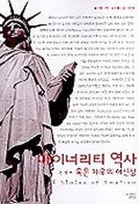 마이너리티 역사 혹은 자유의 여신상