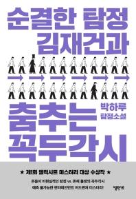 순결한 탐정 김재건과 춤추는 꼭두각시(일반판)
