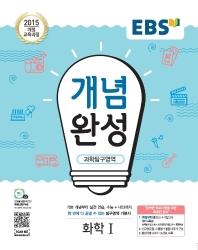 EBS 개념완성 고등 과학탐구영역 화학1(2021)