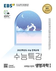 EBS 수능특강 고등 과학탐구영역 생명과학1(2021)(2022 수능대비)