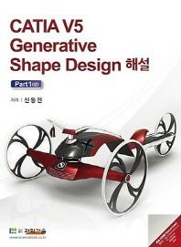 CATIA V5 Generative Shape Design 해설 Part 1(상)