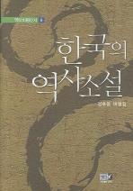 한국의 역사소설