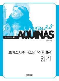 토마스 아퀴나스의 신학대전 읽기