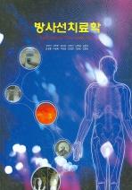 방사선치료학