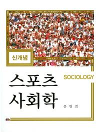 신개념 스포츠 사회학