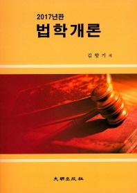 법학개론(2017)