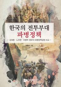 한국의 전투부대 파병정책