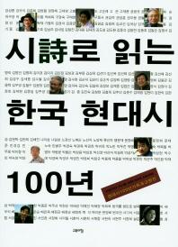 시로 읽는 한국 현대시 100년