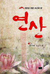 대왕을 꿈꾼 조선의 왕 연산