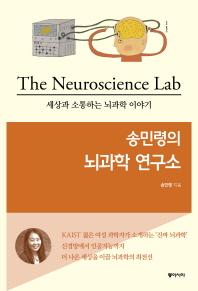 송민령의 뇌과학 연구소
