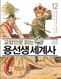 교양으로 읽는 용선생 세계사. 12: 제국주의의 확산과 제1차 세계 대전